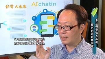 非凡新聞 台灣大未來 科技專題《AI對話機器人 人機串連新世代》報導環球睿視AI Bot