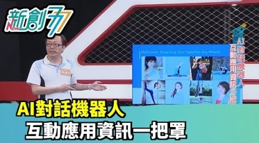 FTV's new 777 special report on Ubestream - AI Bot Interactive Application.
